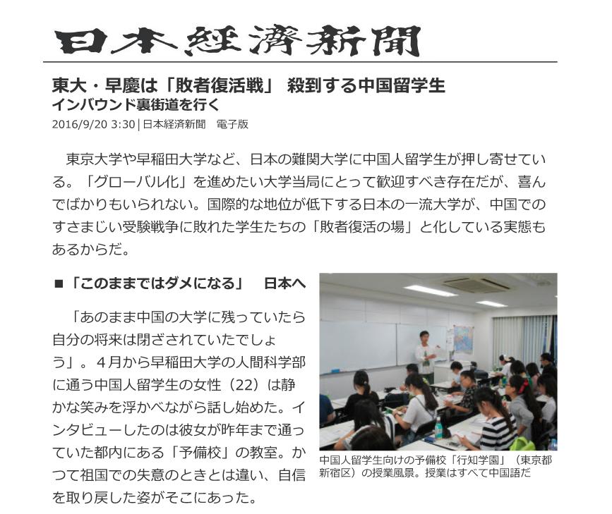 160920_日本経済新聞中文版