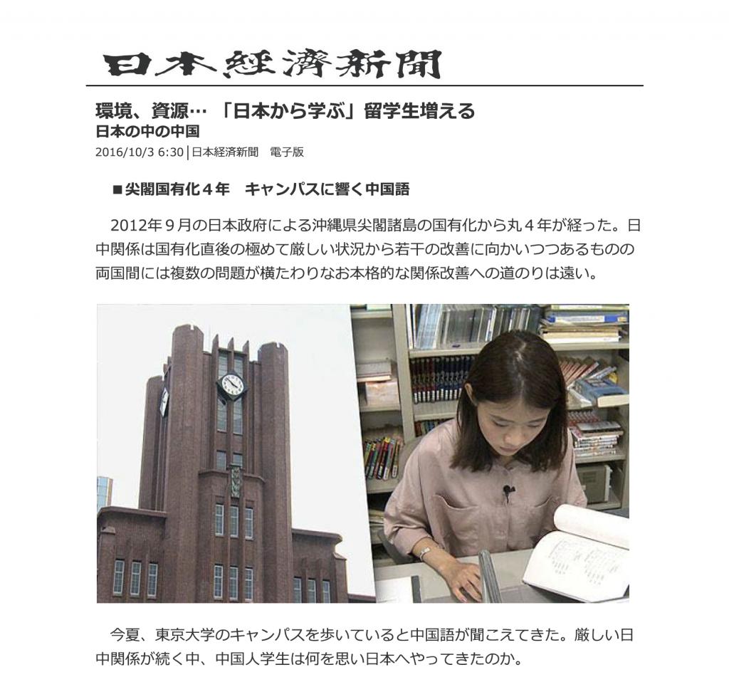 日本経済新聞「日本から学ぶ留学生増える」