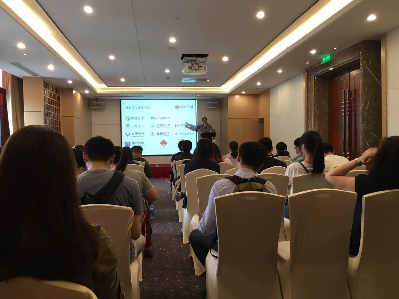 上海日本留学およびスーパーグローバル30プログラム講演会