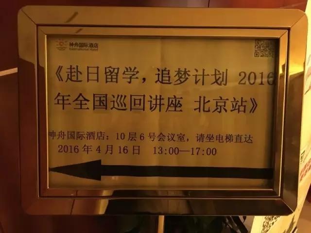 北京留学G30講演会