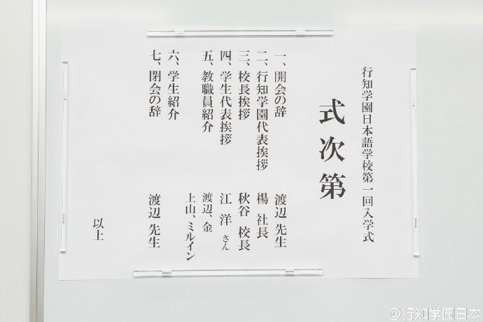 入学式当日のプログラム